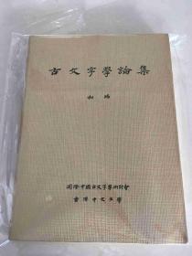 古文字学论集 初编