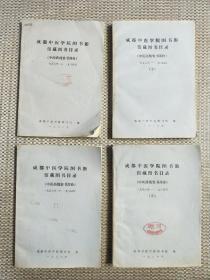 成都中医学院图书馆馆藏图书目录(中医药线装书部份)1956-1984 上下 油印