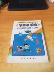 华罗庚学校数学竞赛试题与详解:小学三、四年级第三分册