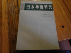 日本华侨研究 签赠本