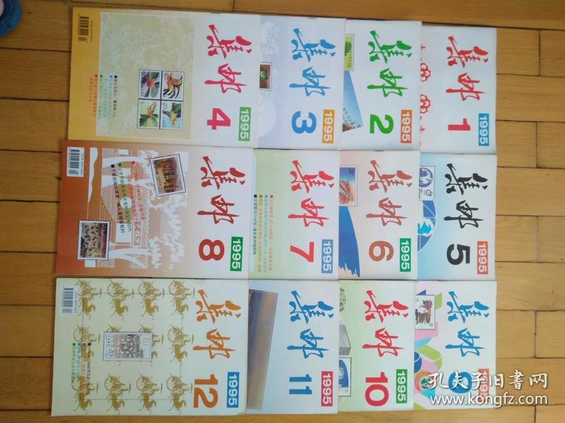 集邮 1995年第1--12期合售20元