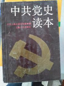 特价!中共党史读本上