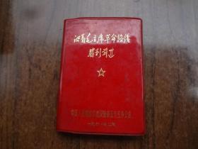 文革封面日记本    内有学习记录
