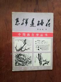 【怎样画梅花(中国画自学丛书)