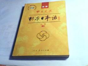 新版 中日交流标准日本语 初级 下册【无光盘,无笔迹】 16开