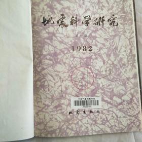 地震科学研究【1982.1-4】合订本