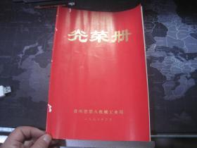 贵州省第八机械工业局《光荣册》语录版