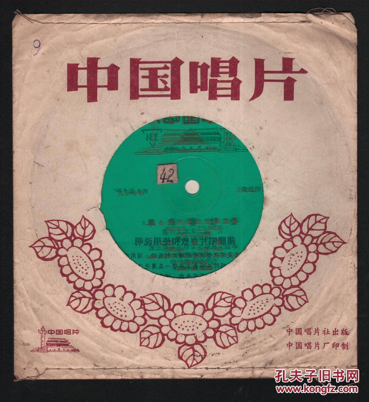独奏--公社春来早;民乐合奏--我心中的歌献给解放军.欢迎曲