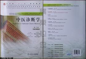全国高等中医药院校汉英双语教材·供来华留学生用-中医诊断 第2版☆