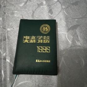 1986电大文科学习台历