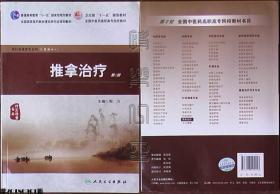 全国中医药高职高专院校教材-推拿治疗 第2版☆