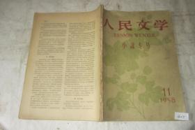 人民文学(1958年第11期)小说专号