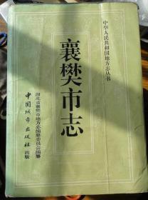 《襄樊市志》