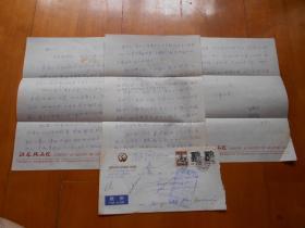 著名版画家:张新予(执笔)、朱琴葆 信札一通3页(带信封)