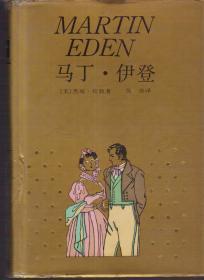 世界文学名著珍藏本 马丁·伊登(精装)