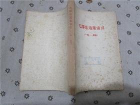 毛泽东选集索引·第一卷——第四卷
