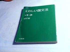 国文法 中学1至3年