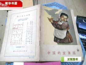 中国的宣传画(老版全图配文本画册)1957年一版一印本 DD2