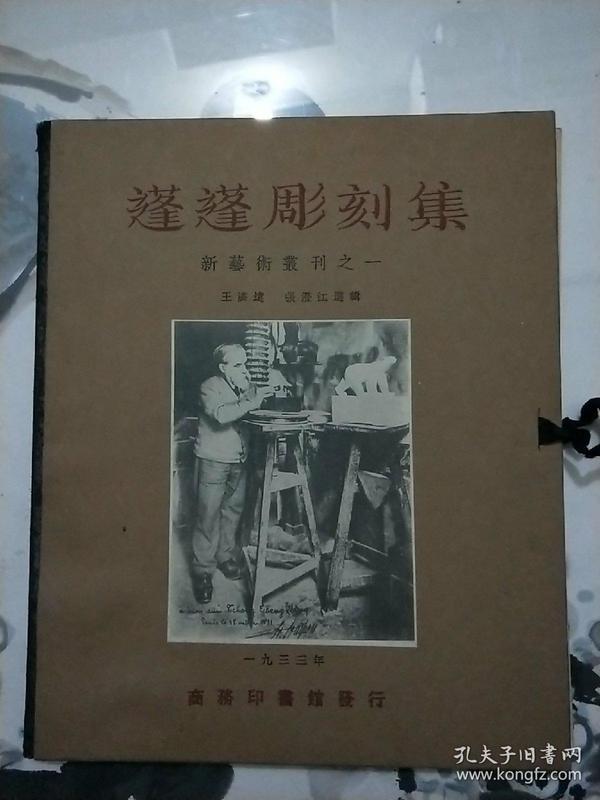 新艺术丛刊之一蓬蓬雕刻集