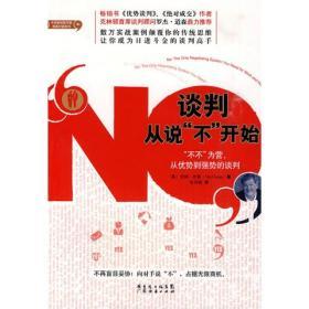"""谈判从说""""不""""开始:""""不不""""为营,从优势到强势的谈判"""