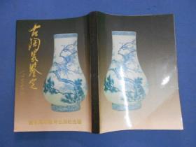 古陶瓷鉴定-16开91年一版一印