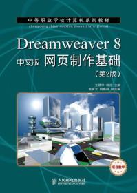 Dreamweaver 8中文版网页制作基础-(第2版)