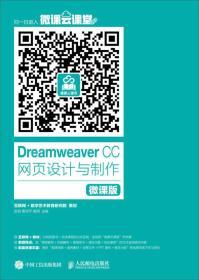 Dreamweaver CC 网页设计与制作(微课版)