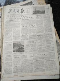 4483、工人日报1956年6月3日,规格4开4版.9品