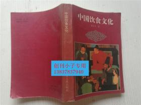 中国饮食文化  马宏伟著  内蒙古人民出版社