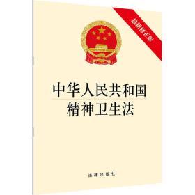 中华人民共和国精神卫生法(最新修正版)