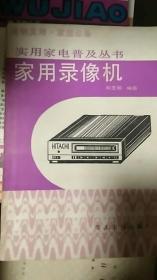 家用录像机(实用家电普及丛书)