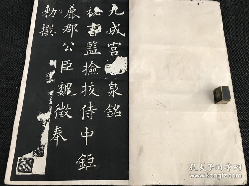 唐九成宫、泉名