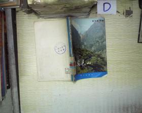 东岳泰山  。