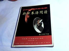 新日本语阅读第二学年下册