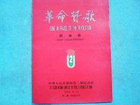 节目单:革命赞歌(中华人民共和国第二届运动会团体操。1965)(品相佳)
