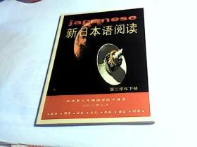 新日本语阅读第二学年下册。