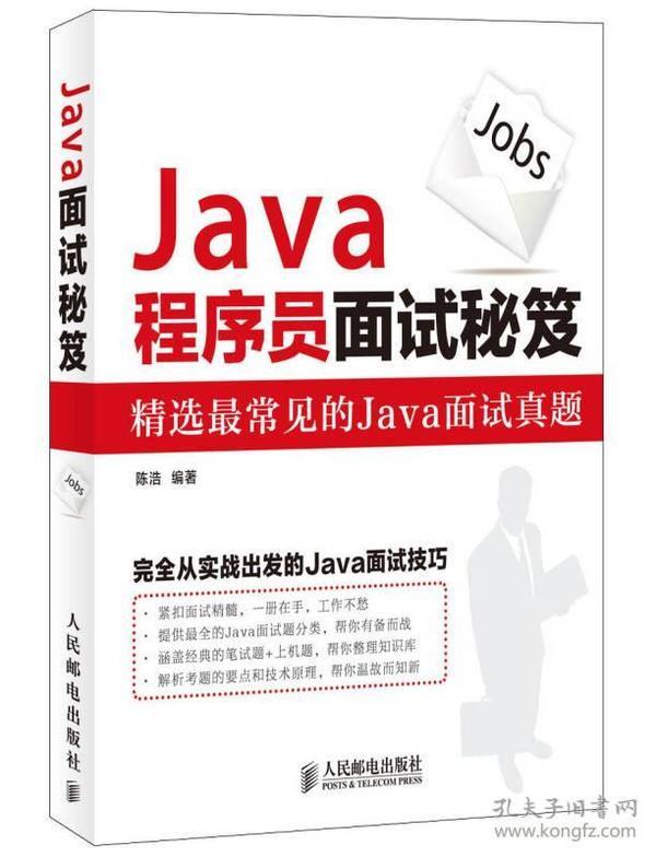 Java程序员面试秘笈