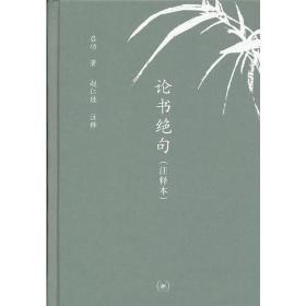 论书绝句(注释本)(中学图书馆文库)