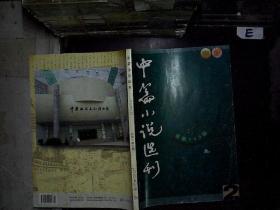 中篇小说选刊 2005 2.