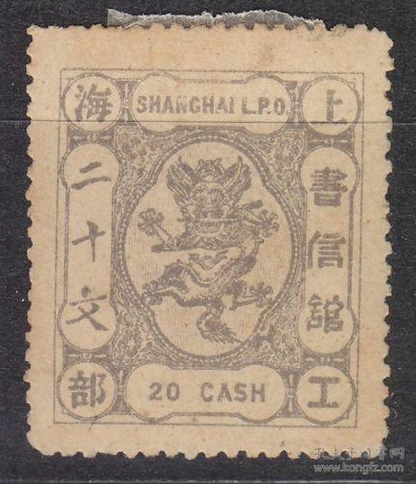 大清 上海工部局书信馆 工部小龙邮票 二十文 商埠票一枚(保真)