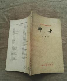 中国古典文学基本知识丛书:柳永(作者签赠本,作者赠屈守元先生)