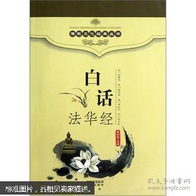 佛教文化经典丛书 白话法华经