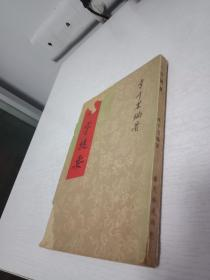 五十年代韦氏原本《八字提要》