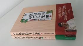 中医祖传的那点儿东西1、2(两册合售)