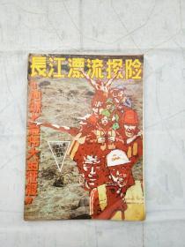 长江漂流探险