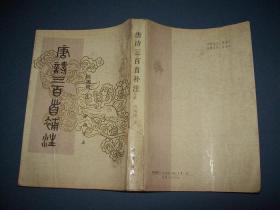 唐诗三百首补注-影印本91年一版一印
