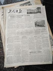 4485、工人日报1956年6月5日,规格4开4版.85品