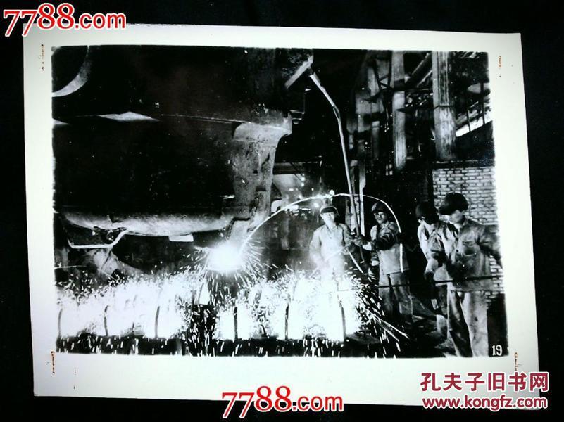 上海文革老照片:批论林批孔激发热情,团结协作保证完成任务【20.5X15.5】!