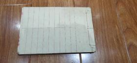 民国老簿子一册
