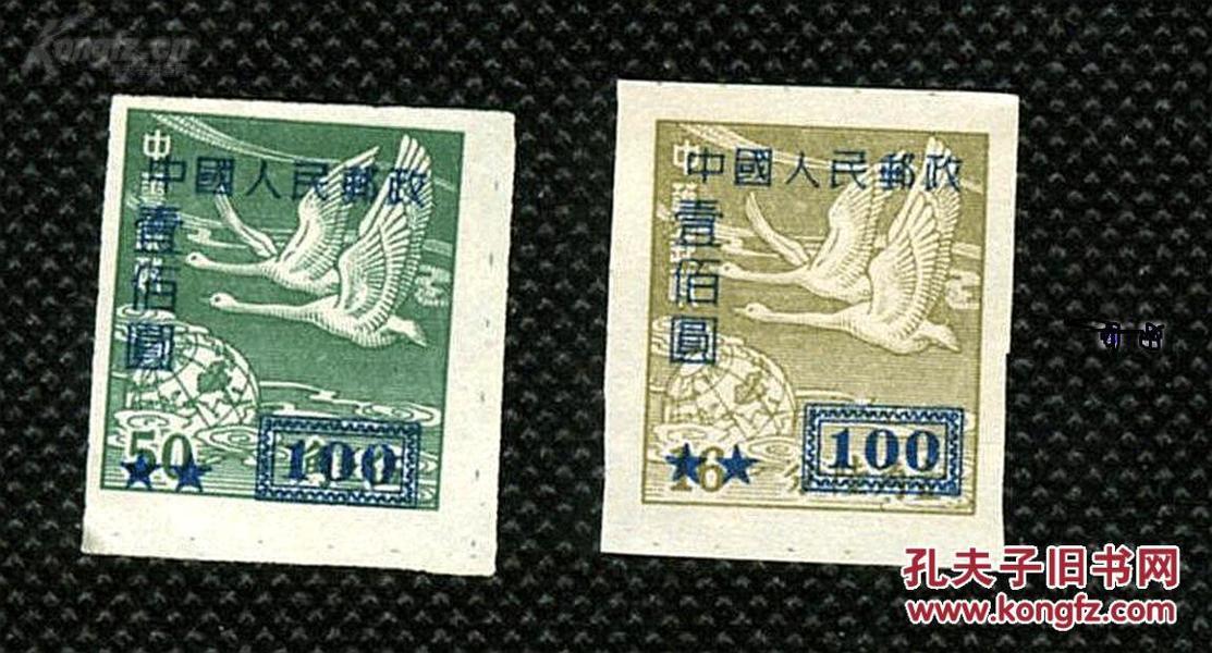 解放初 无齿票飞燕 2枚 新未使用 邮票(珍贵 私藏 品佳)